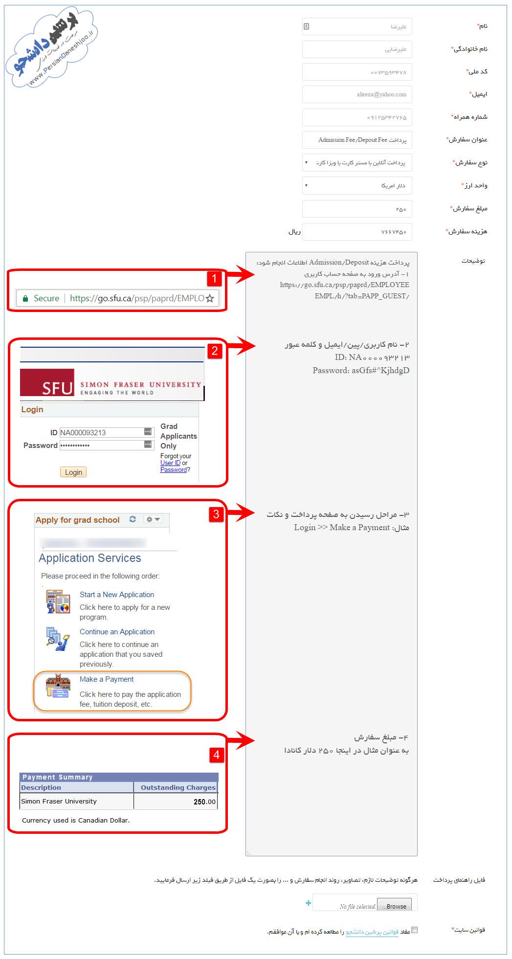 پرداخت هزینه Admission Fee/Deposit Fee دانشگاه ها