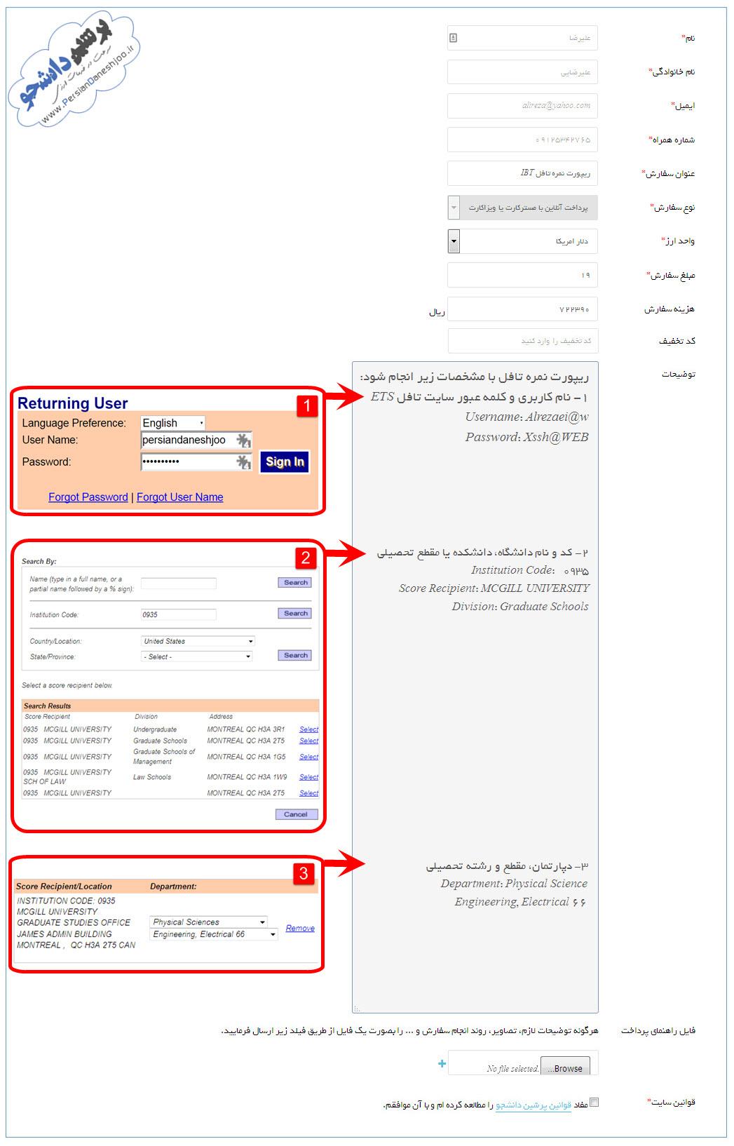 پرداخت هزینه ارسال نمره تافل ibt