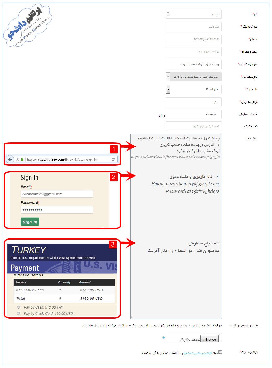 پرداخت هزینه وقت سفارت امریکا Visa