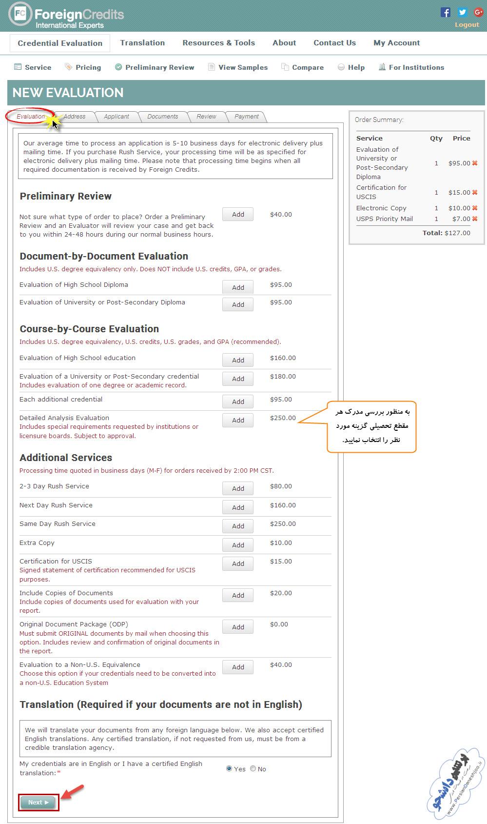 راهنمای معادل سازی مدارک (ForeignCredits)
