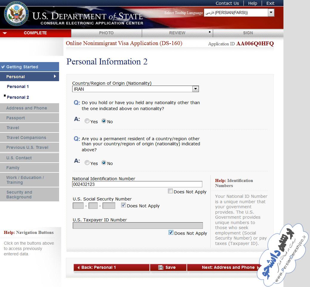 تکمیل فرم DS160 سفارت آمریکا ویزای غیرمهاجرتی
