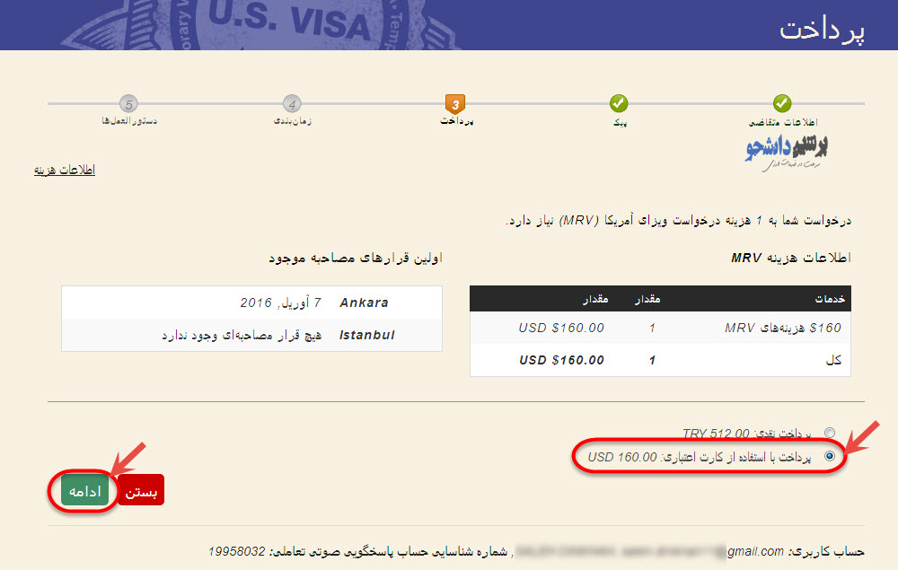 وقت سفارت امریکا در ترکیه