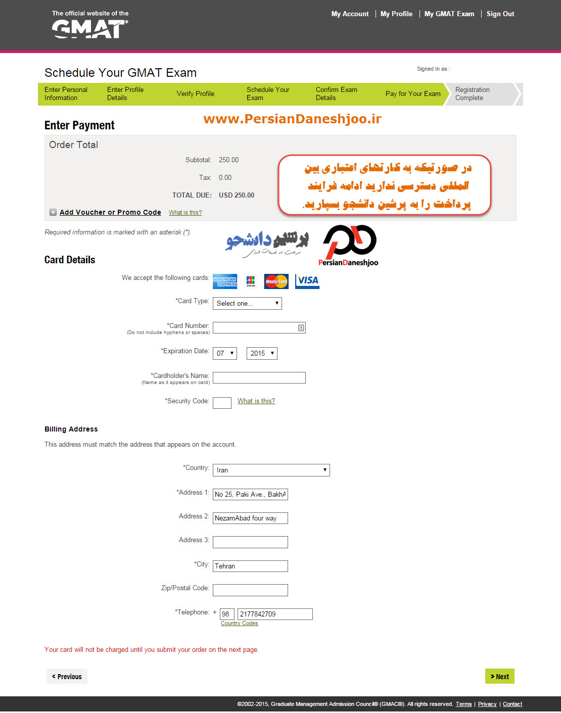 راهنمای پرداخت هزینه آزمون GMAT، mba.com مدیریت