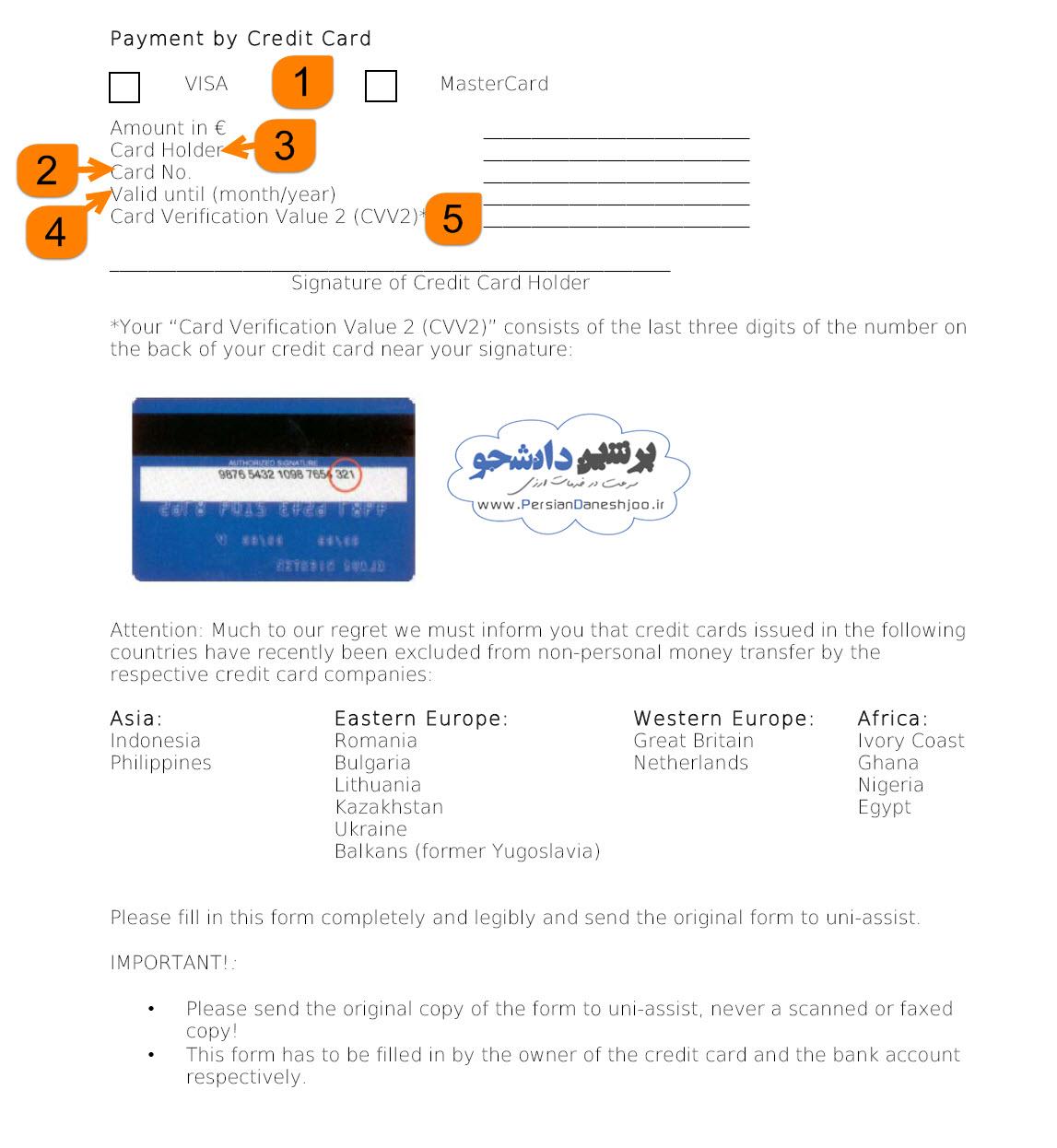 نمونه فرم پرداخت آفلاین با مستر کارت یا ویزا کارت