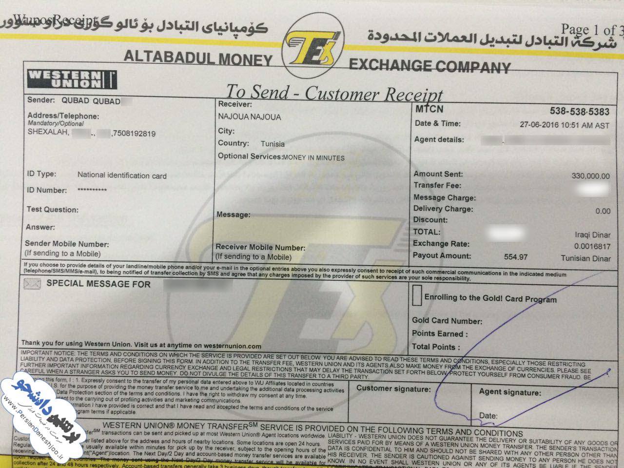 نمونه رسید وسترن یونیون Western Union